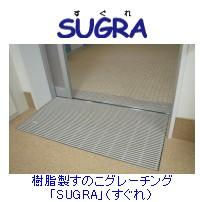 Sugure_2