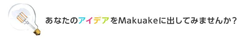 Makuake2